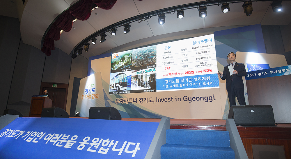gyeonggi-do-investment-briefing-session