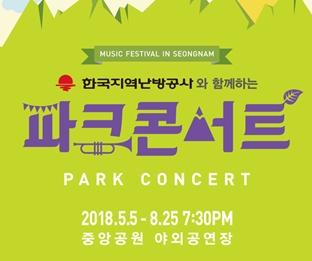 2018 Park Concert