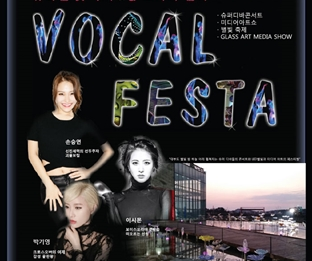 2018 Glass Island Light Festival VOCAL FESTA
