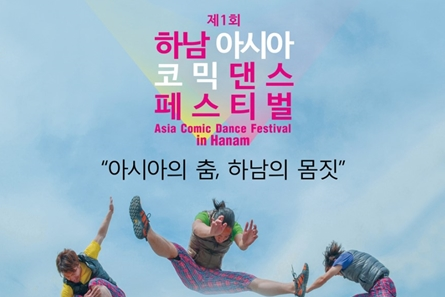 Asia Comic Dance Festival in Hanam