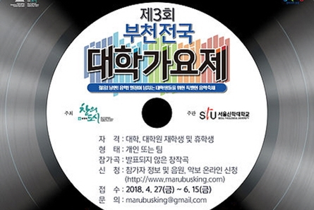 Bucheon Song Festival for College Students