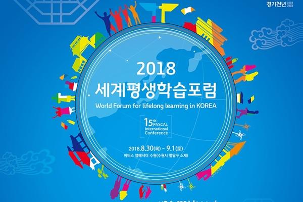 2018-world-forum-for-lifelong-learning_th