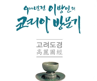 Goryeodogyeong - A Visit to Corea by a Chinese Envoy 900 Years Ago