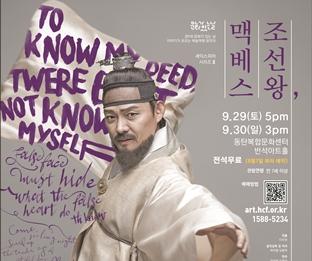 Joseon King, Macbeth