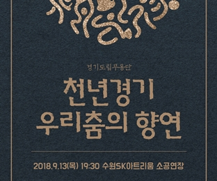 Gyeonggi Provincial Dance Company – Millennium Gyeonggi, A Dance Banquet