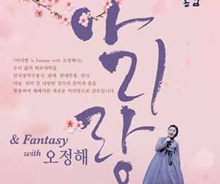 Arirang & Fantasy with Oh Jung-hae - Hwaseong