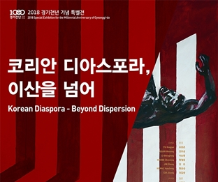 2018 Special Exhibition for the Millennial Anniversary of Gyeonggi-do: Korean Diaspora—Beyond Dispersion