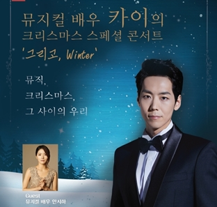Musical Actor Kais Christmas Special Concert Now Winter
