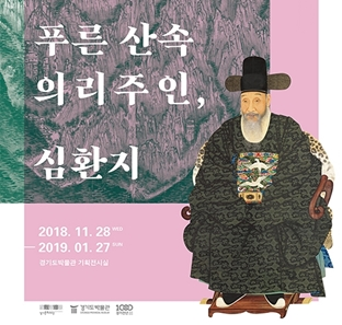 2018 Special Exhibition for the Millennial Anniversary of Gyeonggi-do A Scholar of Strong Conviction, Shim Hwan-ji